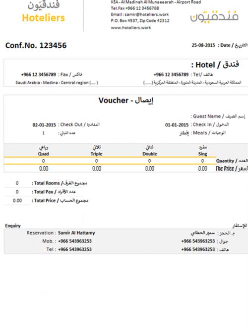 إيصال حجز - Booking Voucher